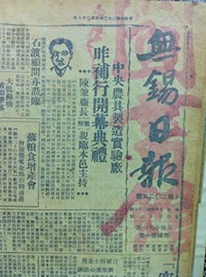 """Nhà máy được thành lập, tên cũ là """"Nhà máy thí nghiệm nông cụ trung ương Trung Quốc"""""""