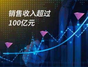 """Sản lượng sản xuất và bán hàng năm đạt mức cao kỷ lục Doanh thu bán hàng trên 10 tỷ nhân dân tệ Gia nhập Câu lạc bộ Mười tỷ Hoàn thành ba lần bắt đầu kinh doanh và chiến lược """"313"""""""