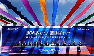 Siêu sức mạnh, siêu nhà máy Động cơ FAWDE ALL-WIN 16L Lễ khởi công dự án được tổ chức hoành tráng Mở ra chương mới của ngành sản xuất thông minh của Trung Quốc hướng ra thế giới